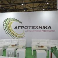 """Агро-выставка 2018. Стенд компании ТОВ """"Агротехника"""""""